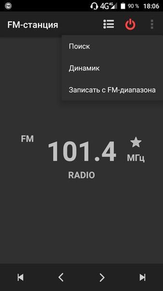 Umi Rome - FM-tuner