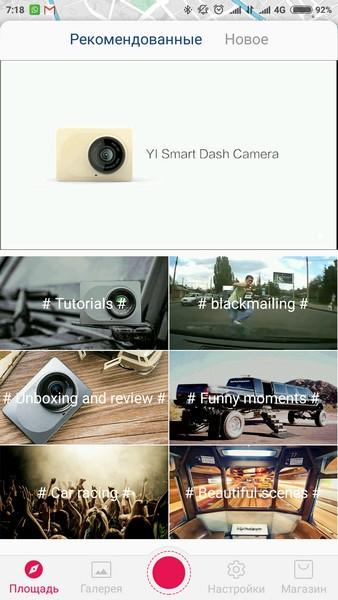 Xiaomi Yi DVR - Media content