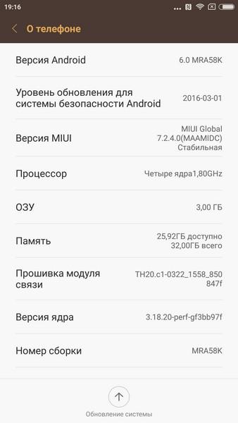Xiaomi Mi5 - About