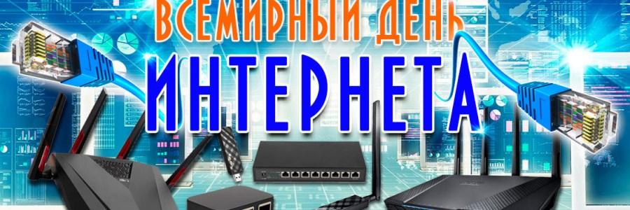 Всемирный День Интернета на GearBest
