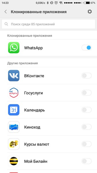 MIUI9 Dual apps - 02