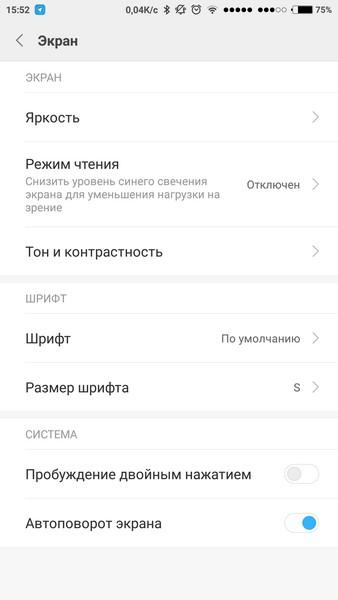 MIUI9 - Reading mode 01