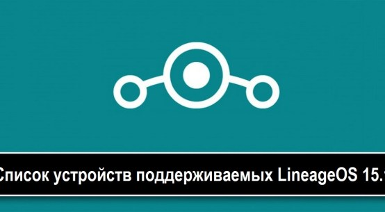 LineageOS Devices