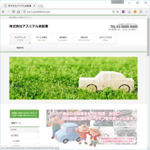 ウェブミテルのイメージ