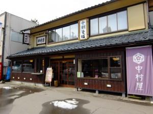 nakamuraya03