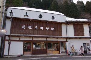 soba-sangakutei02