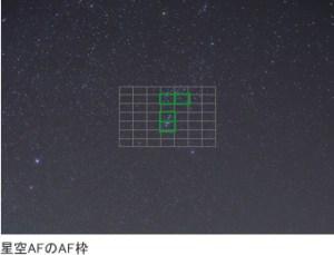 Panasonic公式より DMC-G7の星空AF