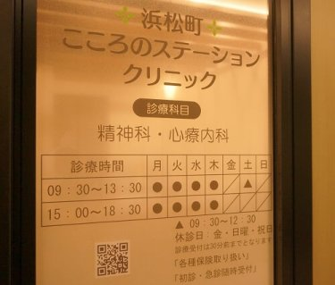 各種保険取扱い。浜松町こころのステーション・クリニックは大門の駅直結です。精神科・心療内科|【初めてのIQテスト】自分を正しく知ることで開ける道があるかも