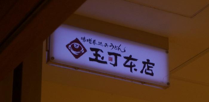 東京駅の 八重洲地下街南一番街にある「玉丁本店」で名古屋メシ!