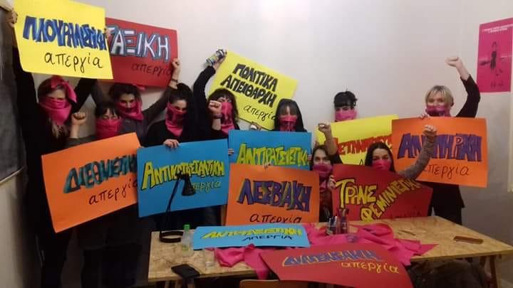 Φεμινιστική Απεργία