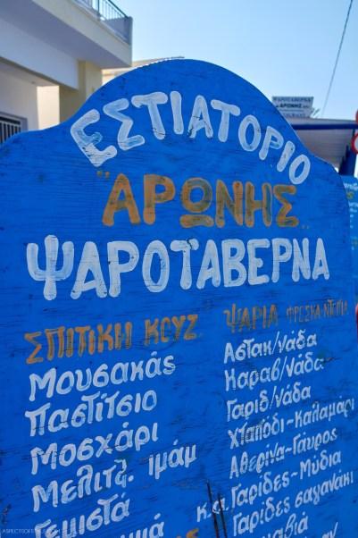 Aronis fish tavern, Elafonisos, Greece
