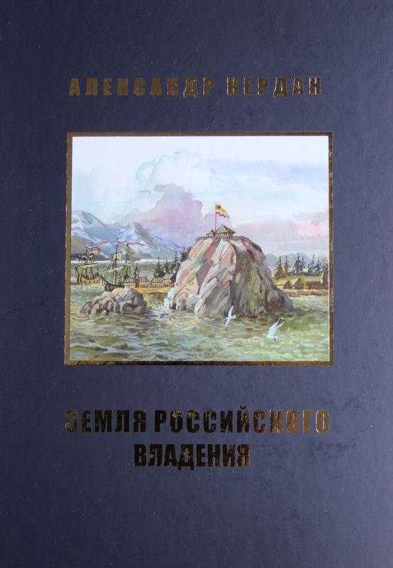 kerdan-a-zemlya-rossiyskogo-vladeniya-big