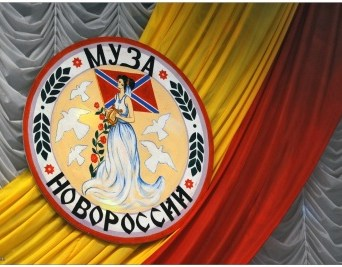 Муза Новороссии