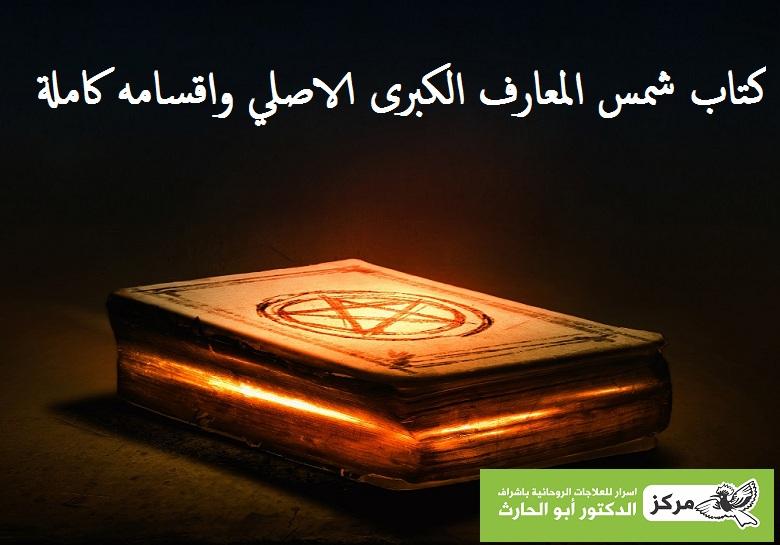 كتاب شمس المعارف الكبرى الاصلي النسخة المخبأة مركز العلوم