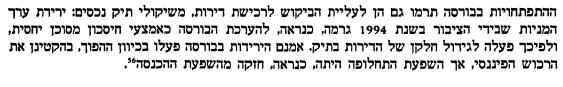 דוח בנק ישראל 1994