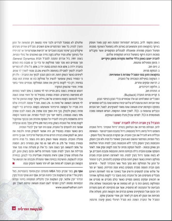 מגזין הבנקאות הפרטית עמוד 19