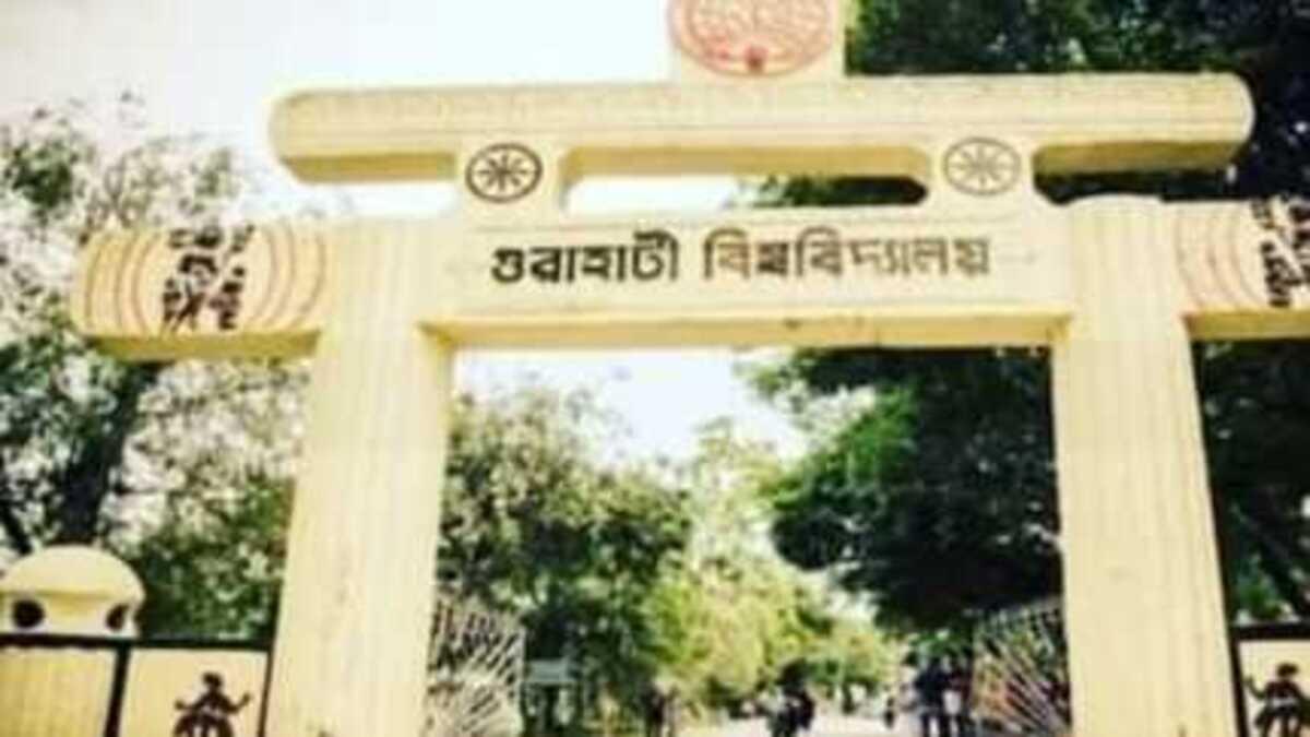 গুৱাহাটী বিশ্ববিদ্যালয়