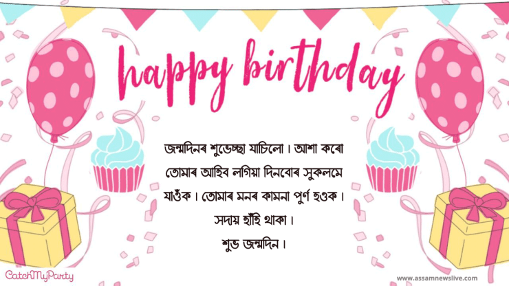 best birthday wishes in assamese