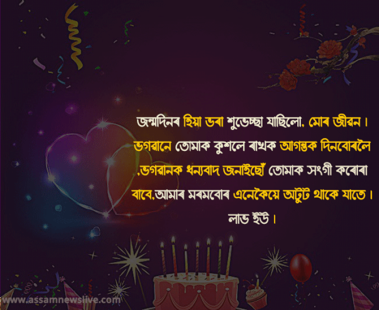 birthday wishes in assamese