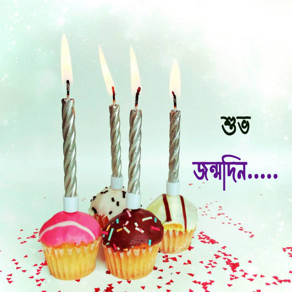 happy Birthday Wishes in Assamese