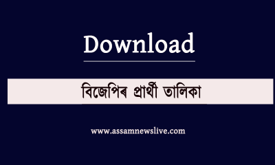 BJP candidates List in Assam 2021