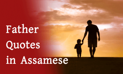 Father quotes in Assamese with Images