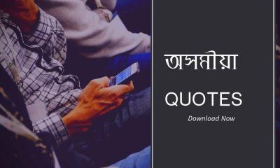 অসমীয়া quotes