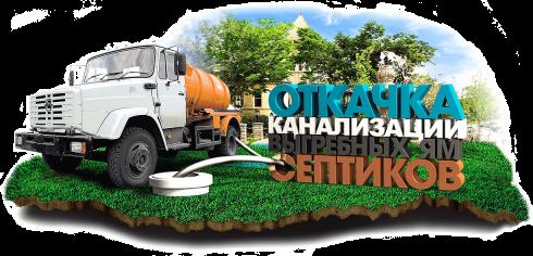 Услуги ассенизатора в Днепропетровске