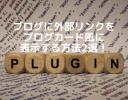 ワードプレス ブログに外部リンクをブログカード風に表示する方法2選!