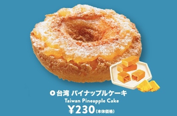 kk-pineapple-cake.jpg