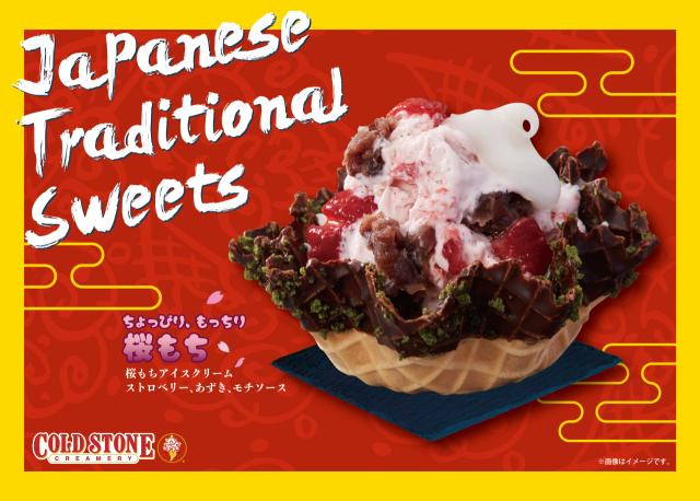 Sakura-Mochi-Cold-Stone-Creamery-Ice-Cream-traditional-Japanese-sweets-adzuki-red-bean-japan.jpg