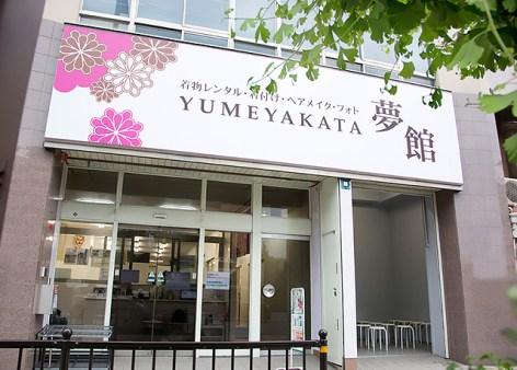 متجر يومياكاتا في كيوتو