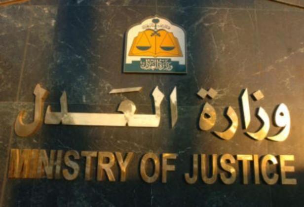 #وظائف إدارية شاغرة للجنسين في وزارة العدل