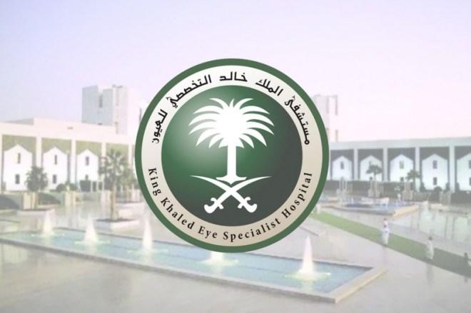 #وظائف صحية وإدارية شاغرة بمستشفى الملك خالد التخصصي للعيون