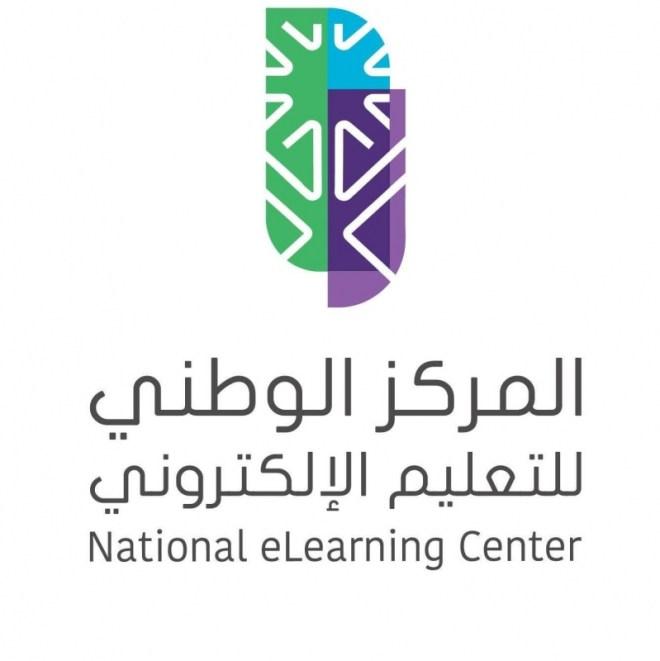 #وظائف شاغرة في المركز الوطني للتعليم الإلكتروني