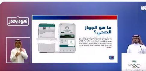 """فيديو.. رئيس منظومة توكلنا يوضح لـ""""المواطن"""" ما هو الجواز الصحي ومعنى حالة محصن"""