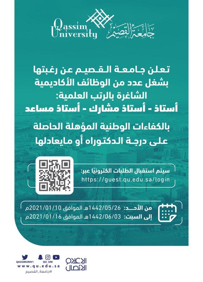 جامعة القصيم وظائف2