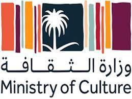 وزارة الثقافة تصدر قرارات ابتعاث الدفعة الثالثة من برنامج الابتعاث الثقافي