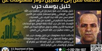 5 ملايين دولار لمعلومات عن لبناني يمول ميليشيا الحوثي