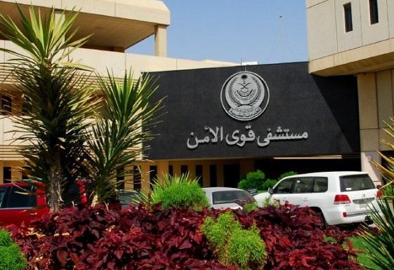 #وظائف صحية شاغرة لدى مستشفى قوى الأمن