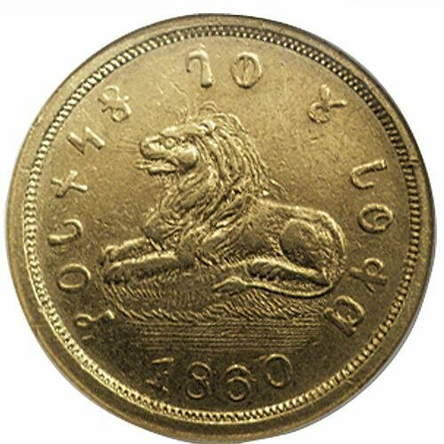 """A five-dollar gold piece reading """"Holiness to the Lord"""" in the Deseret alphabet, Utah, 1860."""