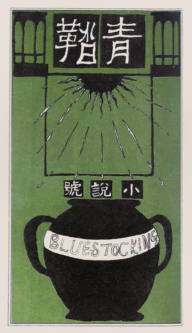 Another <em>Seitō</em> cover.