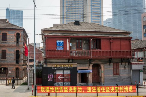 The Shanghai Jewish Refugees Museum.
