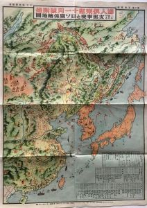 Asia  China  Ebihara   Pictorial cartoon style propaganda map of     Asia  China  Ebihara   Pictorial cartoon style propaganda map of Asia and  China