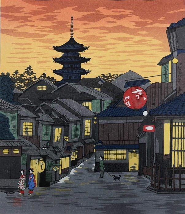 """Original woodblock print - Tokuriki Tomikichirō 徳力富吉郎 (1902-2000) - """"Gion Shimogawara yuyake"""" 祇園下河原夕焼け (Evening Glow at Gion Shimogawara, Kyoto) - Japan - 1975 - Catawiki"""