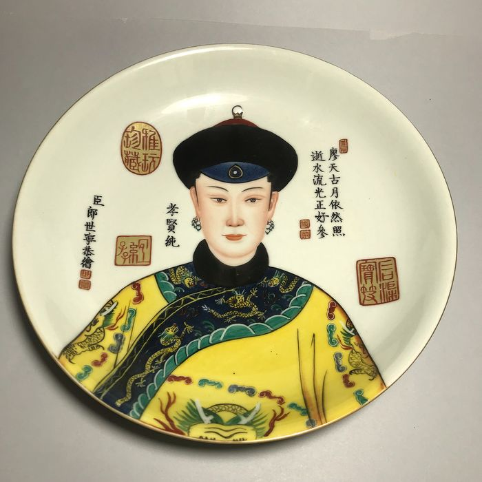 Plate (1) - Porcelain - China - Late 20th century - Catawiki