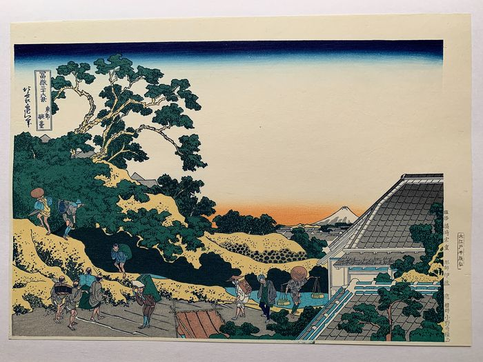 "Woodblock print (Oedo reprint) - Katsushika Hokusai (1760-1849) - Sundai, Edo - From the series ""Thirty-six Views of Mount Fuji"" - 1960s - Japan - Catawiki"