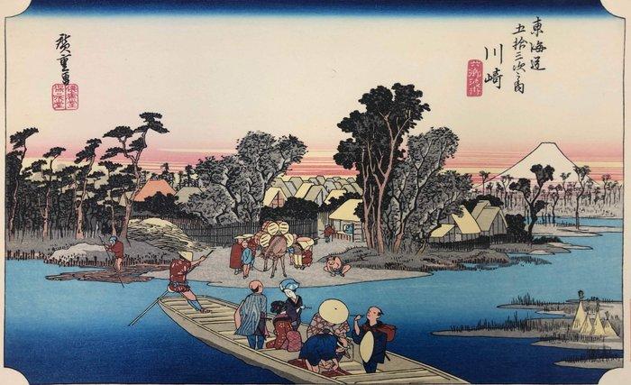 "Woodblock print (reprint), Published by Kato hanga kenkyujo - Utagawa Hiroshige (1797-1858) - 'Kawasaki' 川崎 - From the series ""Fifty-three Stations of the Tokaido"" - Japan - ca 1980 - Catawiki"