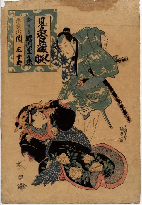 "Original woodblock print - Utagawa Kunisada (1786-1865) - Act VII - From the series ""Mitate Chushingura"" 見立忠臣蔵 (The Storehouse of Loyal Retainers Au Courant) - Japan - 1822 - Catawiki"