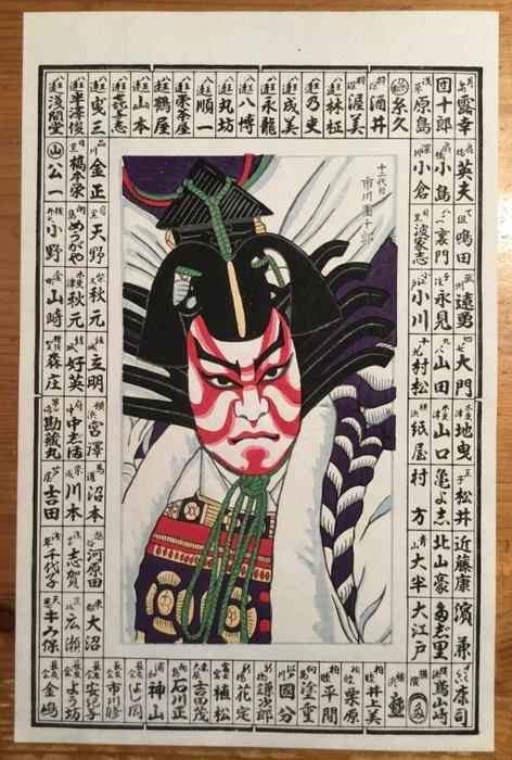 Original woodblock print - Originele houtblok print van kabuki acteur Ichikawa Danjuro XII 十二代市川團十郎 - Japan - Second half 20th century